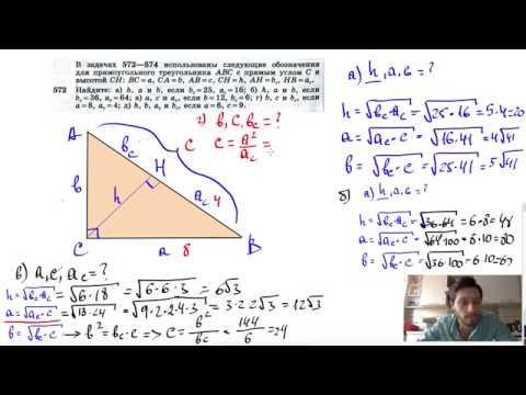 №572. Найдите: A) H, а и B, если Bс= 25, ас=16; б) H, а и B, если Bс = 36, ас=64; в) а, с и ас