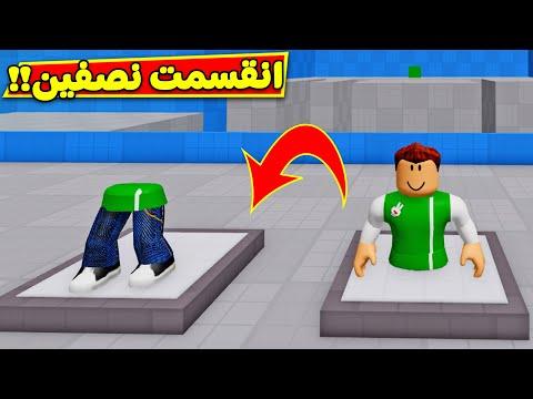ايه اللي هيحصل لو تقسم سولم نصفين لعبة roblox !! 😂🦵
