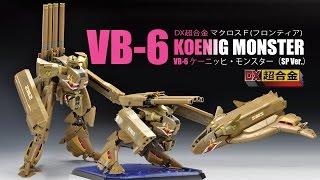 Bandai DX Chogokin GE-51S VB-6 Koenig Monster SP ver. robot review VB-6 ケーニッヒ・モンスター(SP Ver.)