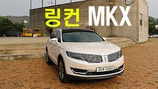 링컨 MKX 시승기(Lincoln MKX 2.7 Eco…