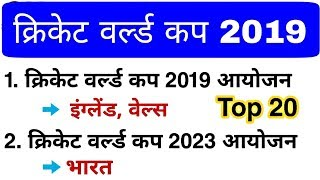 क्रिकेट वर्ल्ड कप 2019 | ICC Cricket world cup 2019 | Cricket gk Question | Current affairs 2019