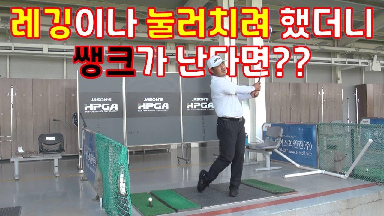 골프 레깅연습 할때 혹은 눌러칠때(디로프트) 쌩크 나시는 분들은 이것을 확인해 보세요