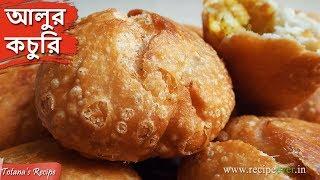 আলুর খাস্তা কচুরি / Aloo Kachori,যে খাবে সেই প্রশংসা করবে    Aloo Kachori Recipe    Bengali Ranna