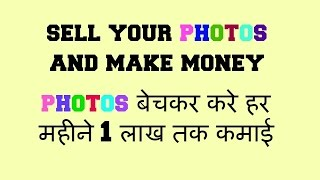 Sell Your Photos And Make Money
