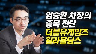 염승환 차장의 종목 진단 휠라홀딩스, 더블유게임즈 (주…