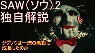【すぐにわかる】SAW(ソウ)2 独自解説 僕、別にこの映画嫌いではないですからね SAW2 Review
