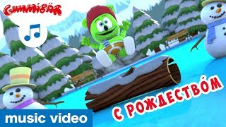 Я Мишка Гумми Бер Christmas Special Gummibär Russian Gummy Bear Song