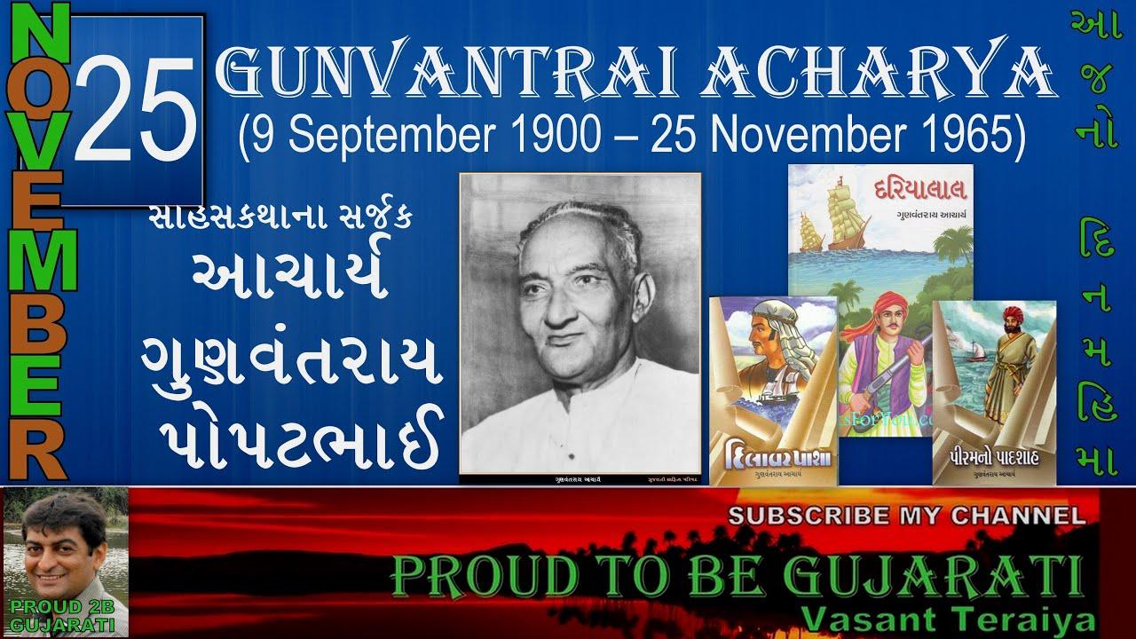 Gunvantrai Acharya