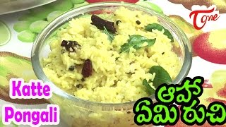 Aaha Emi Ruchi || How to Make Katte Pongali || Sankranti Special