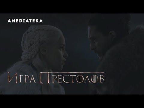 Игра Престолов | 8 сезон 3 серия | Превью
