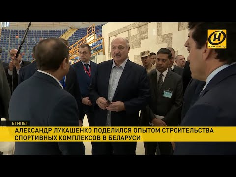 Лукашенко в Египте.