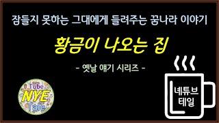 오디오북 - 옛날 얘기 [황금이 나오는 집] ~BGM …