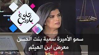 سمو الأميرة سمية بنت الحسن - معرض ابن الهيثم