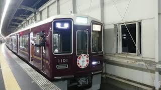 阪急電車 宝塚線 1000系 1101F 発車 豊中駅
