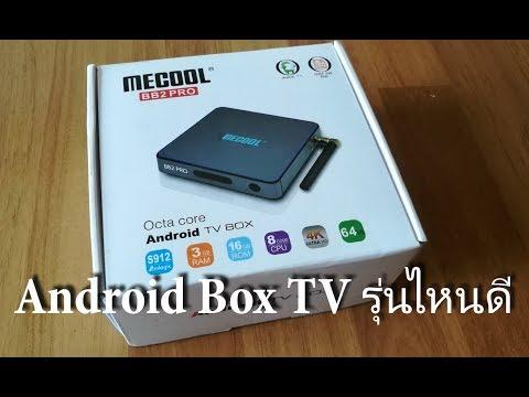 รีวิว android tv box  ยี่ห้อไหนดี กล่องสมาร์ททีวี android box 4k  รุ่นไหน