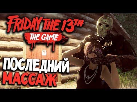 Friday the 13th: The Game - ЧЕТКИЕ ПОБЕДЫ НАД ДЖЕЙСОНОМ (пятница 13 игра прохождение на русском) #7