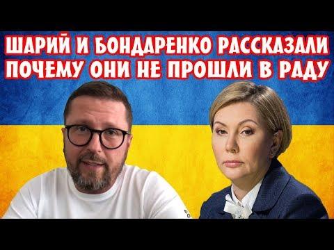 Шарий (партия Шария) и Елена Бондаренко (Оппоблок) рассказали почему не прошли на выборах в Раду