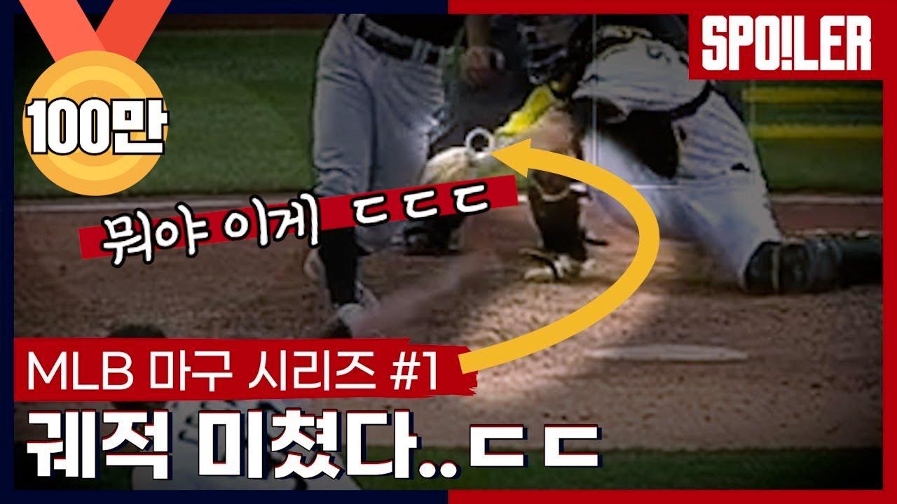 알고도 못 친다!! MLB 마구 시리즈 #1 | #믈브튜브 x SPOTV