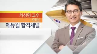 [에듀윌 법원직] 2018.03.03 법원직 시험 해설…