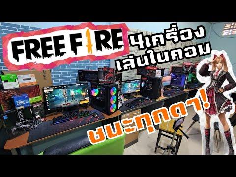 Free Fire ชนะทุกตาเล่นในคอมได้ด้วย iGAME