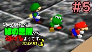 【ゆっくり実況】ゆっくり達が緑の悪魔から逃げるようです season3 #5【マリオ64】