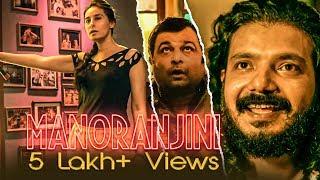 Manoranjini Short Film with English Subtitles   Sreenath Bhasi , Biju Sopanam -  Rasika Productions