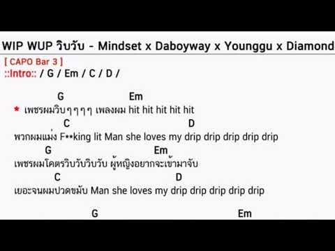 คอร์ดเพลง WIP WUP (วิบวับ) - Mindset x Daboyway x Yonggu x Diamond
