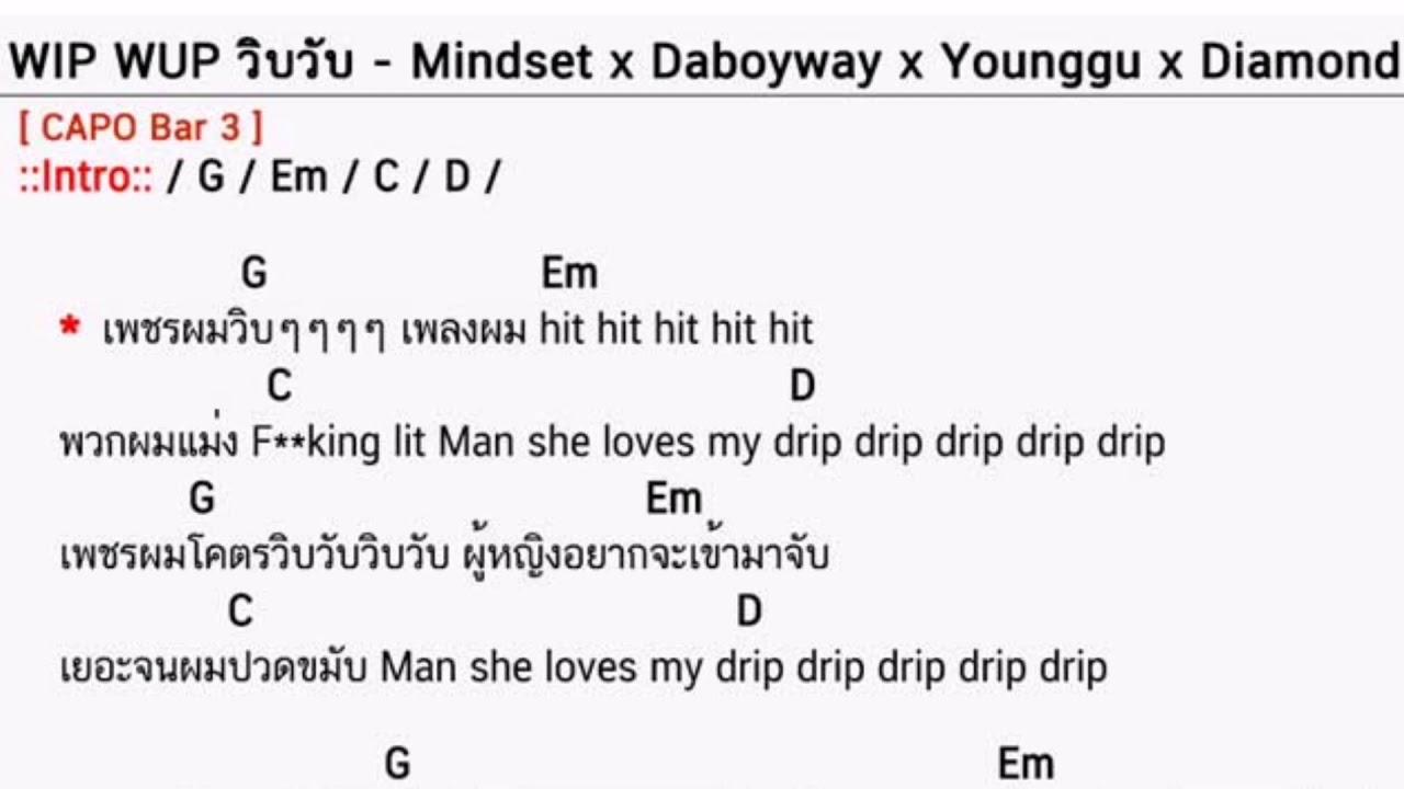 Photo of คอร์ดเพลง WIP WUP (วิบวับ) – Mindset x Daboyway x Yonggu x Diamond [เยี่ยมมาก