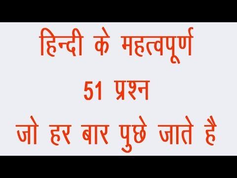 सामान्य हिन्दी के 51 महत्वपूर्ण प्रश्न जो हर बार पुछे जाते हैं
