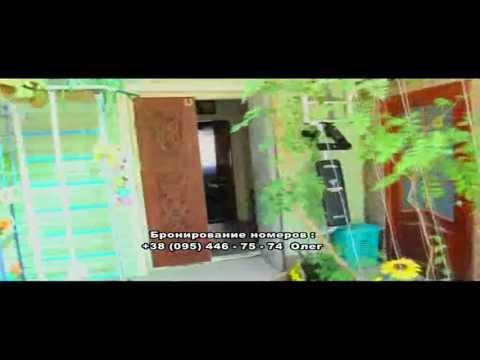 Отдых в Бердянске. Частный дом. Ул. Набережная 14 - YouTube