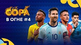 Копа в огне #4 | Кубок Америки 2021 на Okko Спорт