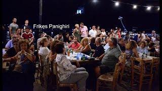 Frikes Panighiri 2018 Ithaca