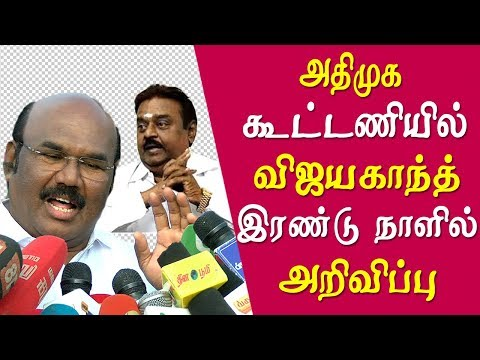 Vijayakanth joining with aiadmk Alliance #alliance announcement in two day  Minister jayakumar Tamil news Tamil news live   in a press meet today Minister Jayakumar told the  reporters that the talks are  smooth with Vijayakanth  and our chief minister edappadi palanisamy will announce the good news in today regarding the aiadmk and Vijayakanth Alliance  #alliance, vijayakanth, jayakumar    More tamil news tamil news today latest tamil news kollywood news kollywood tamil news Please Subscribe to red pix 24x7 https://goo.gl/bzRyDm  #tamilnewslive sun tv news sun news live sun news