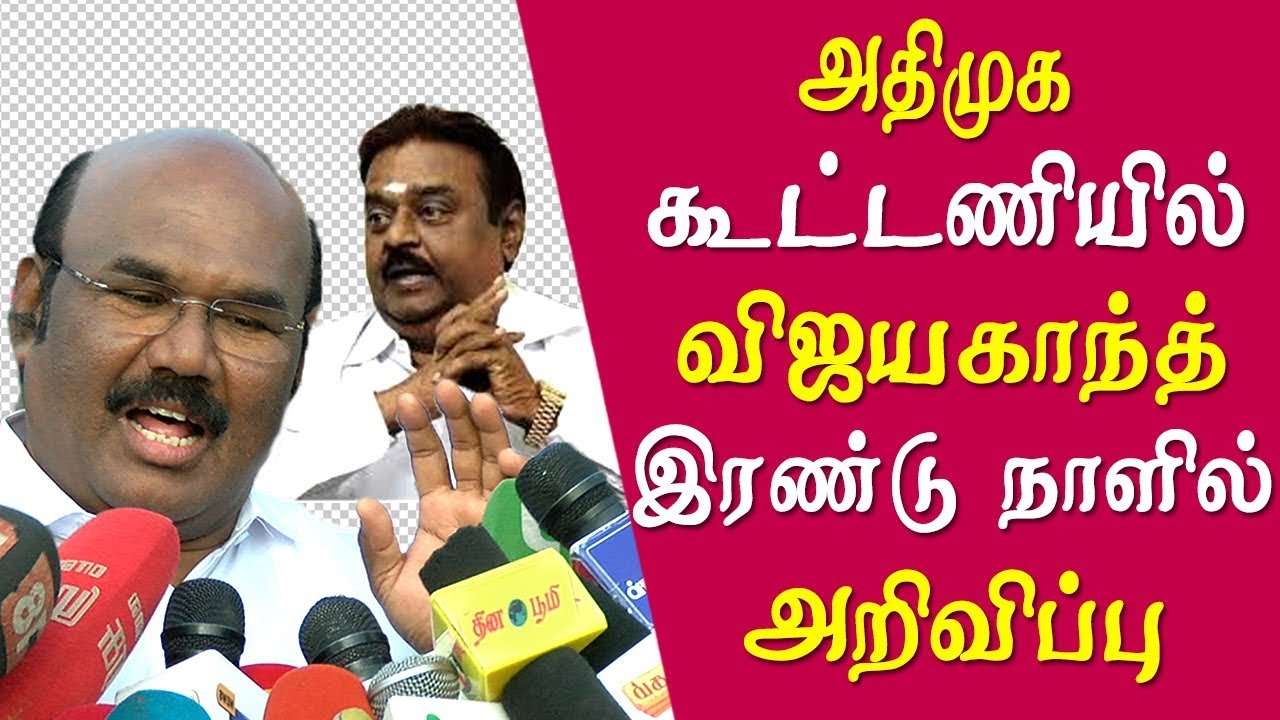 Dmdk latest news in tamil language