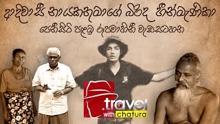 ආදිවාසී නායකතුමාගේ බිරිද පෙනීසිටි පළමු රූපවාහිනී වැඩසටහන - Travel With Chatura Thumbnail