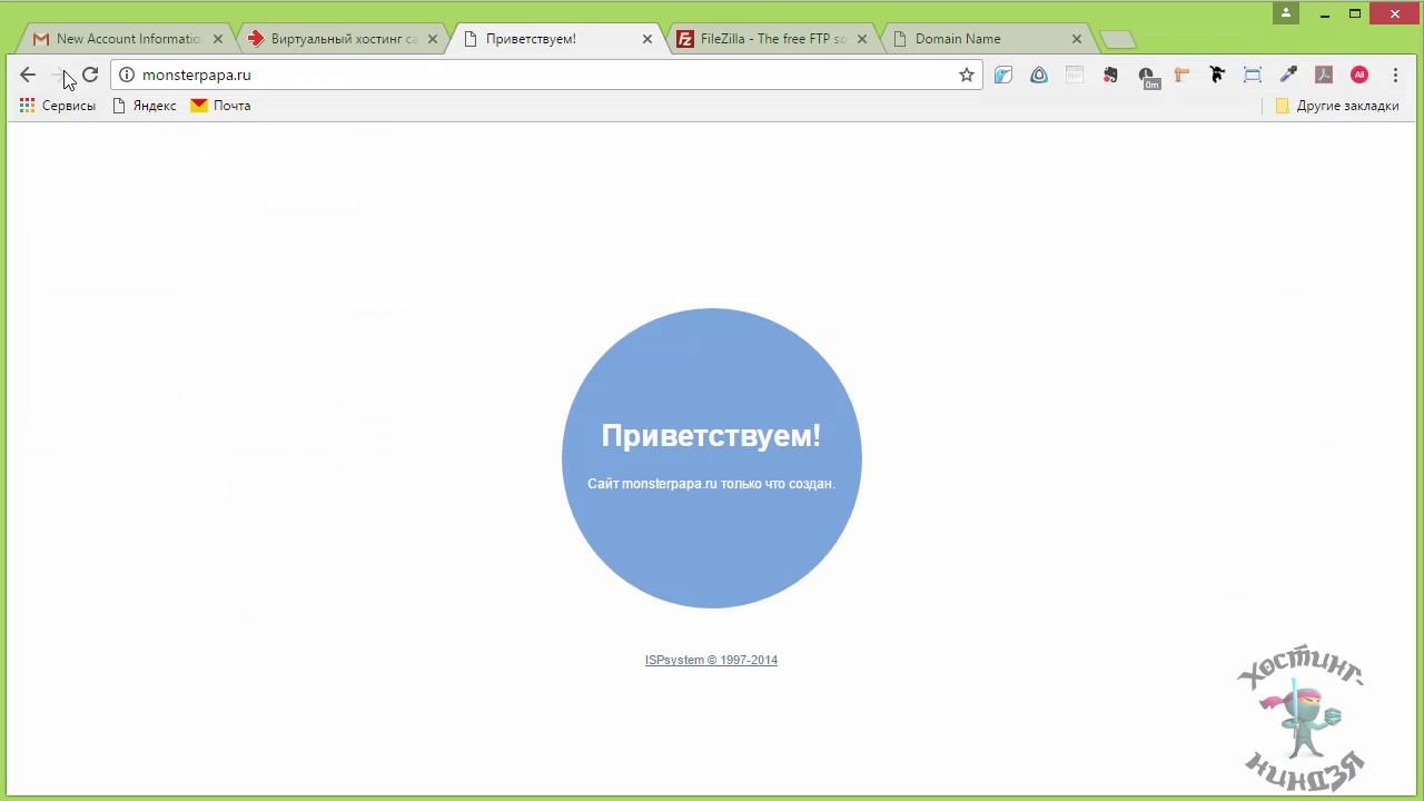 Как перенести созданный сайт на свой хостинг бесплатный хостинг бесплатно php и mysql