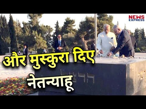 Zionism के Founder Theodor Herzl के Tomb पर Narendra Modi ने रखा छोटा पत्थर
