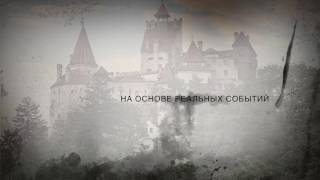 Елизавета Батори (трейлер)