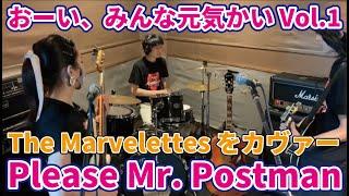 ザ・東京ナンバーズ / Please Mr. Postman(The Marvelettes)