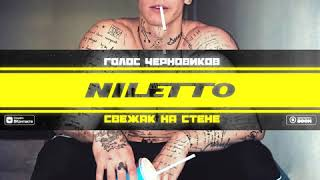 NILETTO - Голос (ПРЕМЬЕРА)