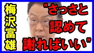 現在、ワイドショーやバラエティー番組で大ブレーク中の梅沢富美男(66...