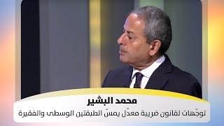 محمد البشير - توجّهات لقانون ضريبة معدّل يمسّ الطبقتين الوسطى والفقيرة