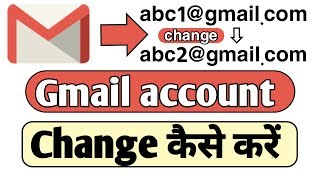 gmail id change kaise kare | how to change email id | email id transfer | abhay soni