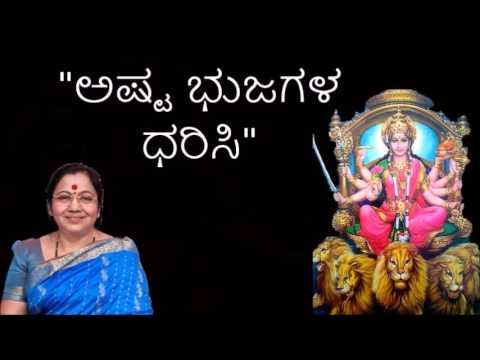 Ashta Bhujagala Dharisi ( Lyrics:Kasturi Shankar)