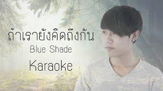 ถ้าเรายังคิดถึงกัน - Blue Shade Guitar by ต้นปาล์ม