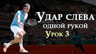 Теннис | Одноручный бэкхенд | Ударное движение, точка удара, баланс