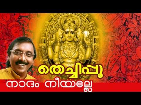 nadam neeyalle thechipoo vol 2 malayalam hindu devotional album malayalam kavithakal kerala poet poems songs music lyrics writers old new super hit best top   malayalam kavithakal kerala poet poems songs music lyrics writers old new super hit best top