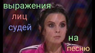 Выступления (KAZKA-свята) выражения лиц судей!!!