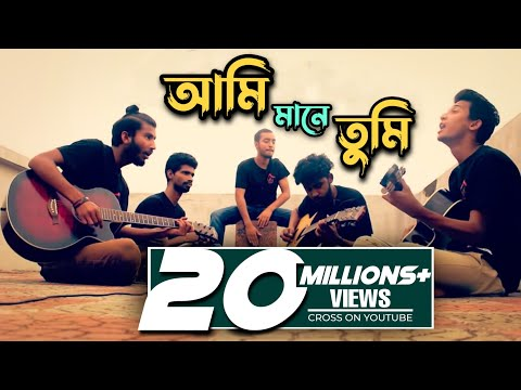 Amar kache tumi mane | kureghor(কুঁড়েঘর) Orginal Track 3 | ft sadman pappu ||
