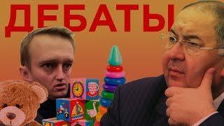 Смешные дебаты Усманова и Навального! 2017